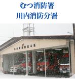 むつ消防署川内消防分署