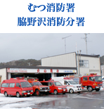 むつ消防署脇野沢消防分署