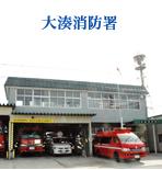 大湊消防署