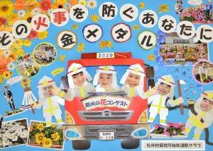 佐井村保育所幼年消防クラブ